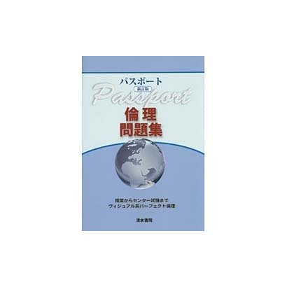 パスポート倫理問題集 新装版 [単行本]