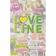 LOVE LINE―カップルたちの笑えるLINEトーク集 [単行本]