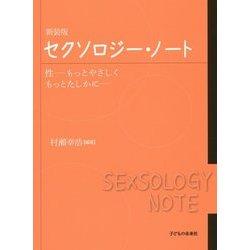セクソロジー・ノート―性…もっとやさしく もっとたしかに… 新装版 [単行本]
