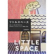 リトルスペース―段ボール、木材、布で手作りする、居心地のいい「子どもハウス」とご機嫌な「宝物」 [単行本]