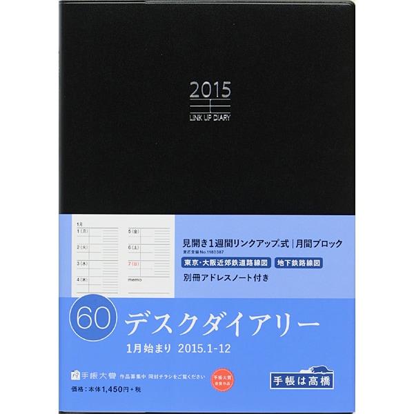 60 [2015年1月始まり デスクダイアリー A5判 黒]
