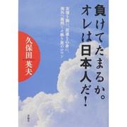 負けてたまるか。オレは日本人だ!―友情を胸に、武道を心身に、海外へ雄飛した熱き男のロマン [単行本]
