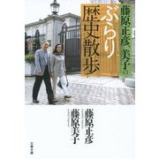 藤原正彦、美子のぶらり歴史散歩(文春文庫) [文庫]
