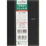 219 [2015年1月始まり リシェル R 9 A6判 黒]