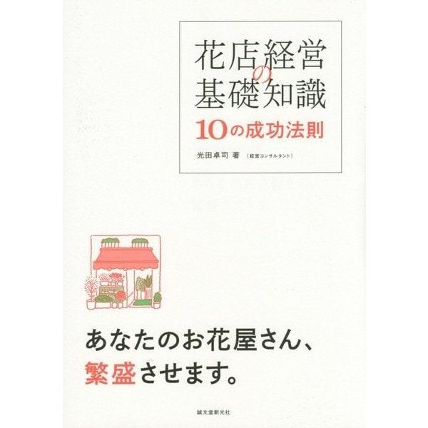 花店経営の基礎知識10の成功法則―あなたのお花屋さん、繁盛させます。 [単行本]