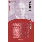 内村鑑三 新装版 (Century Books―人と思想〈25〉) [全集叢書]