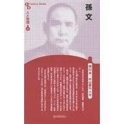 孫文 新装版 (Century Books―人と思想〈27〉) [全集叢書]