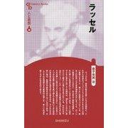ラッセル 新装版 (Century Books―人と思想〈30〉) [全集叢書]