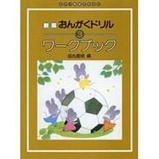新版音楽ドリル 3 ワークブック [全集叢書]