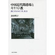中国近代開港場とキリスト教―洪仁[カン]がみた「洋」社会 [単行本]