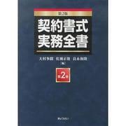 契約書式実務全書〈第2巻〉 第2版 [単行本]