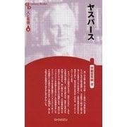 ヤスパース 新装版 (Century Books―人と思想〈36〉) [全集叢書]