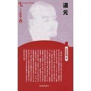 道元 新装版 (Century Books―人と思想〈42〉) [全集叢書]