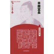 本居宣長 新装版 (Century Books―人と思想〈47〉) [全集叢書]
