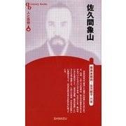 佐久間象山 新装版 (Century Books―人と思想〈48〉) [全集叢書]