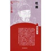 杜甫 新装版 (Century Books―人と思想〈57〉) [全集叢書]