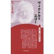 ヴィクトル=ユゴー 新装版 (Century Books―人と思想〈68〉) [全集叢書]