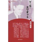T.S.エリオット 新装版 (Century Books―人と思想〈102〉) [全集叢書]