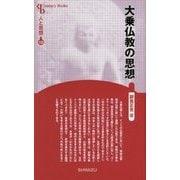 大乗仏教の思想 新装版 (Century Books―人と思想〈132〉) [全集叢書]