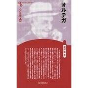 オルテガ 新装版 (Century Books―人と思想〈138〉) [全集叢書]