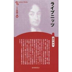 ライプニッツ 新装版 (Century Books―人と思想〈191〉) [全集叢書]