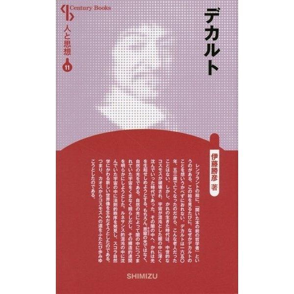 デカルト 新装版 (Century Books―人と思想〈11〉) [全集叢書]