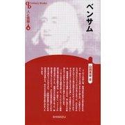 ベンサム 新装版 (Century Books―人と思想〈16〉) [全集叢書]