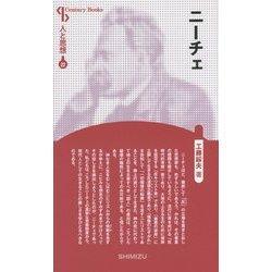 ニーチェ 新装版 (Century Books―人と思想〈22〉) [全集叢書]