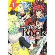 幕末Rock-howling soul 1(IDコミックス ZERO-SUMコミックス) [コミック]