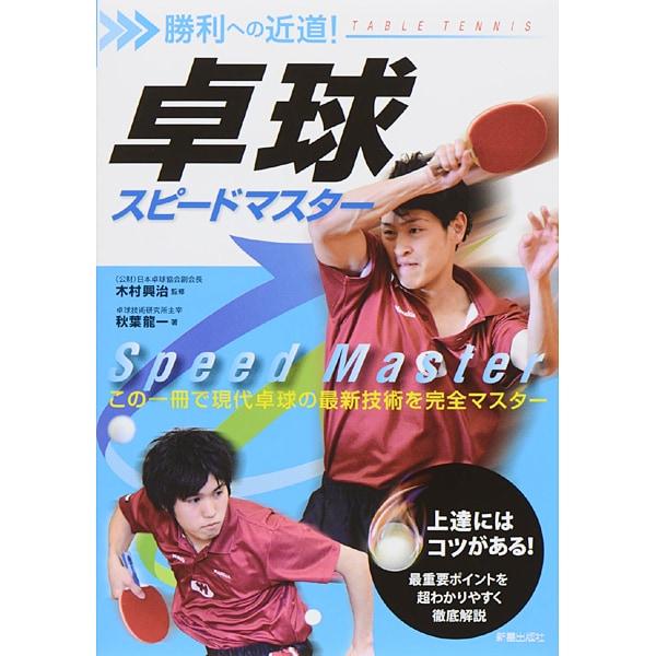 卓球スピードマスター―勝利への近道! [単行本]