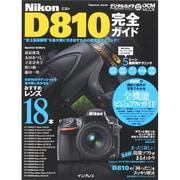 ニコン D810完全ガイド [ムックその他]