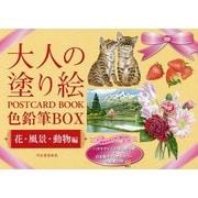 大人の塗り絵POSTCARD BOOK色鉛筆BOX―花・風景・動物編 [単行本]
