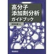 高分子添加剤分析ガイドブック [単行本]