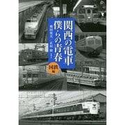 関西の電車 僕らの青春―国鉄編 [単行本]
