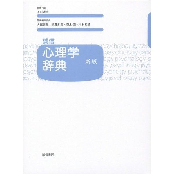 誠信 心理学辞典 新版 [事典辞典]