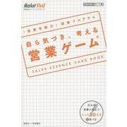『営業考動力』研修プログラム 自ら気づき、考える営業ゲーム―SALES ESSENCE CARD BOOK [単行本]
