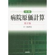 実践 病院原価計算 第2版 [単行本]