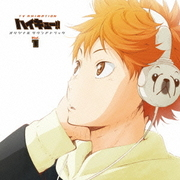 TVアニメ 『ハイキュー!!』 オリジナルサウンドトラック1