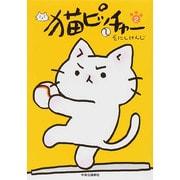 猫ピッチャー 2 [コミック]