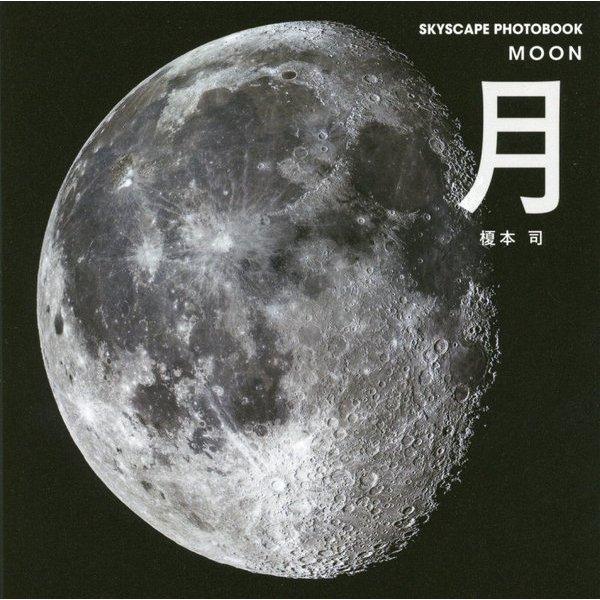 月(SKYSCAPE PHOTOBOOK) [単行本]