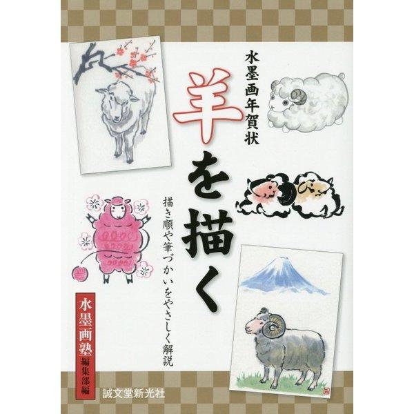 水墨画年賀状 羊を描く―描き順や筆づかいをやさしく解説 [単行本]