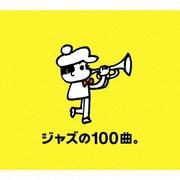 ジャズの100曲。
