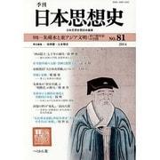 季刊日本思想史 No.81 [単行本]