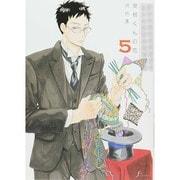 関根くんの恋(5) (Fx COMICS) [コミック]