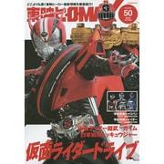東映ヒーローMAX Vol.50 (タツミムック) [ムックその他]