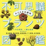 おどろきの植物 不可思議プランツ図鑑―食虫植物、寄生植物、温室植物、アリ植物、多肉植物 [単行本]