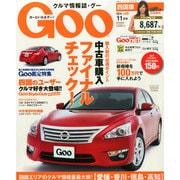 Goo(グー)四国版 2014年 11月号 [雑誌]
