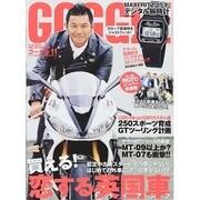 GOGGLE (ゴーグル) 2014年 11月号 [雑誌]