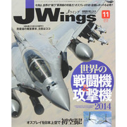 J Wings (ジェイウイング) 2014年 11月号 [雑誌]