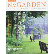 My GARDEN (マイガーデン) 2014年 11月号 [雑誌]